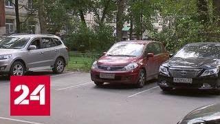 Москвич довел дело о парковке во дворе до Верховного суда