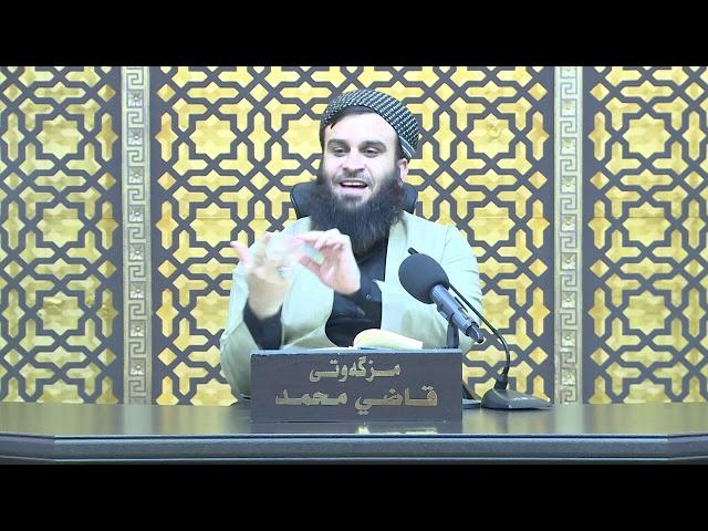 63 (کۆتایی) - تيسيرالعليِّ شرح شمائل النبيِّ ﷺ للترمذيِّ