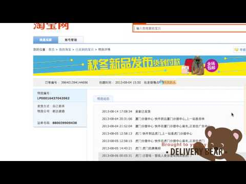 How to find Logistic and Tracking Number information at TaoBao Tutorial in English