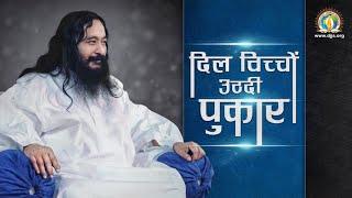 पंजाबी भजन | दिल विच्चों उठदी पुकार | Dil Vichon Uthdi Pukar | Guru Bhajan