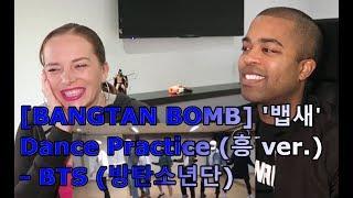 [BANGTAN BOMB] '뱁새' Dance Practice (흥 ver.) - BTS (방탄소년단) (REACTION 🎵