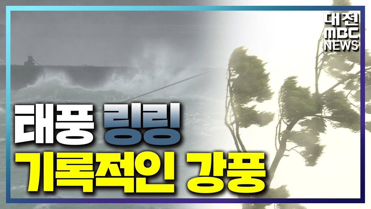 [리포트]'살인적 돌풍' 태풍에 7명 사상