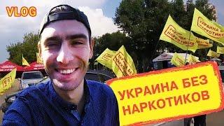 Украина без наркотиков. Кропивницкий. Женя снова в строю