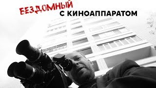 """Видеообращение авторов фильма  """"Бездомный с киноаппаратом"""""""