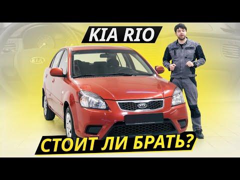 Недорогой и удачный автомобиль? KIA Rio 2-го поколения