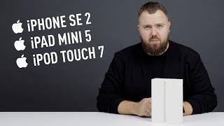 Возвращение iPhone SE, iPad mini 2019 и новый iPod Touch...