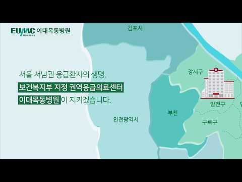 이대목동병원 권역응급의료센터