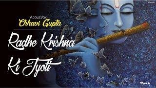 राधे कृष्ण की ज्योति - YouTube