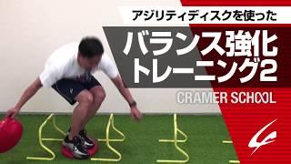 バランス強化トレーニング2