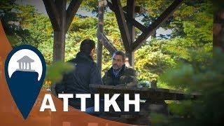 Αττική | Στο μπαλκόνι της Αθήνας,  στο Φλαμπούρι.