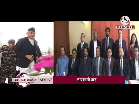 KAROBAR NEWS 2018 07 15 ओलीको पानीजहाज सपना पूरा गर्न भारतीय टोली काठमाडौंमा (भिडियोसहित)