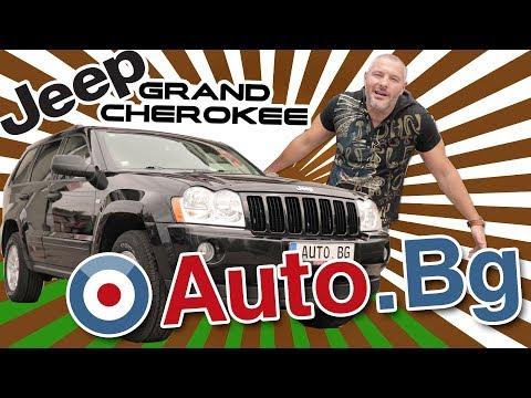 Jeep Grand Cherokee - американския гигант