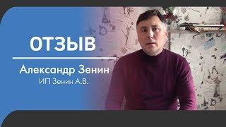 Зенин Александр, ИП Зенин А. В.