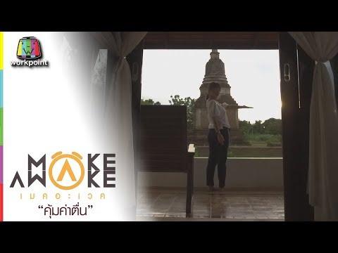 Make Awake คุ้มค่าตื่น |  จ.สุโขทัย | 28 มิ.ย. 61 Full HD