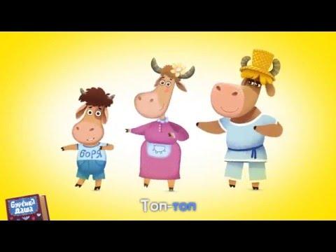 Бурёнка Даша. Топотушки | Песни для детей