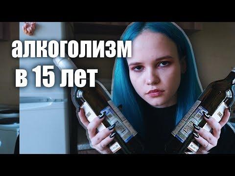 МОЙ АЛКОГОЛИЗМ