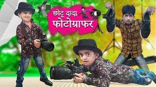 CHOTU DADA PHOTOGRAPHER   छोटू दादा फोटोग्राफर   Khandesh Hindi Comedy   Chotu Comedy Video