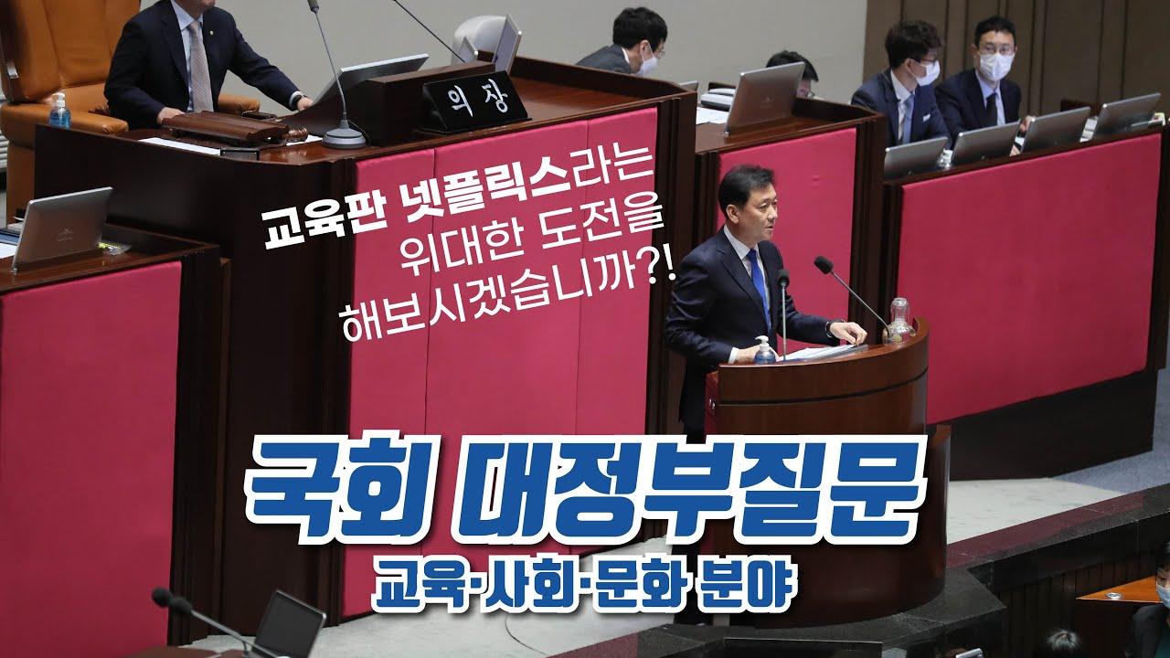 [의정활동] 대정부질문 : 교육, 사회, 문화 분야(2020.07.24.)