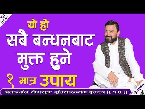 Yoga Sutra Part 4 B  || Dr.Yogi Vikashananda | Manokranti | 2021