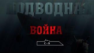 Подводная война. С-9
