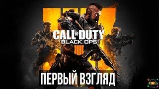 Call of Duty Black Ops 4  – Первый взгляд, предварительный обзор | ВСЕ НЕ ТАК ПЛОХО