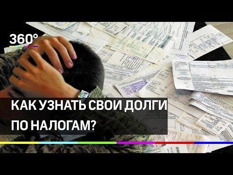 Как узнать свои долги по налогам?