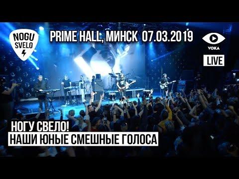 Ногу Свело! - Наши Юные Смешные Голоса  (Live) Prime Hall, Минск, 7 марта 2019