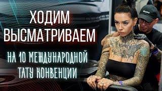 ЗНАЧЕНИЕ ТАТУИРОВОК. 10 международная тату конвенция. Баски о тату