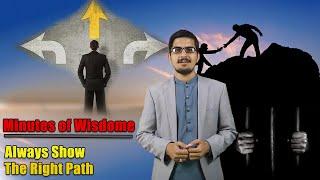 Miutes of wisdome | Waleed Asghar | IM Tv