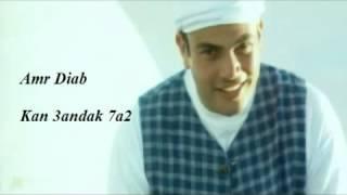 تحميل اغاني Kan 3andak 7a2 كان عندك حق عمرو دياب MP3