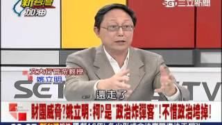 柯向財團開戰 姚立明:他是政治炸彈客,別想挑戰他 三立新聞台
