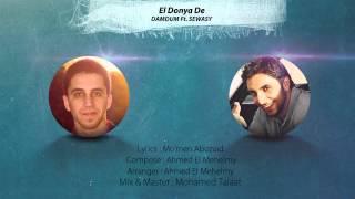 مازيكا Damdum Ft. Swesy - El Donya De / دمدوم و سويسي - الدنيا دي تحميل MP3