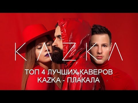 ТОП 4 ЛУЧШИХ КАВЕРОВ KAZKA   ПЛАКАЛА   YouTube