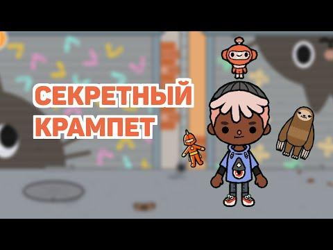 Новый Секретный Крампет - ТОКА БОКА / секретные крампеты / toca life world / Boss Bit / бос бит