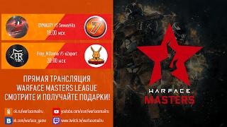 Warface Open Cup: Season 11. Masters League: тур 2-4