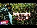 VIDEO~Mile Khatir Aail Bani Andhera Me ~ Viru Reshamiya & Mahima Singh ~ Nathuniya Turala Ho Raja Ji