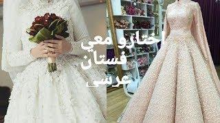 preview picture of video 'تعالو تختارو معي فستان العرس بشمال العراق (كردستان) '