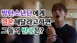 결혼해달라는 고백에 대처하는 방탄소년단 멤버별 반응