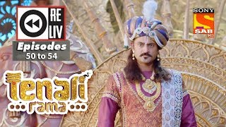 Weekly Reliv | Tenali Rama | 18th September To 22nd September 2017 | Episode 50 To 54