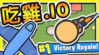 【吃雞.IO】➲ 100人跳傘【1人存活】全新超好玩 IO 遊戲登場 !!   5分鐘一場 超熱血 !!