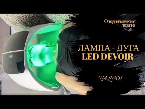 Лампа-дуга LED DEVOIR TALT-01 для фотодинамической терапии 6 цветов