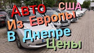 Авто из Европы в Днепре цены