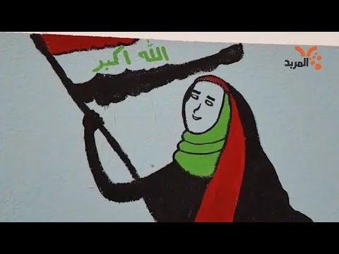 شاهد بالفيديو.. حملة تطوعية لطلاء الجدران في شوارع مدينة الناصرية #المربد