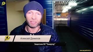 Алексей Данилов после матча с ХК «Кулагер»