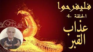 برنامج فليفرحوا - عذاب القبر - الحلقة 4 الرابعة - الدكتور علي منصور كيالي