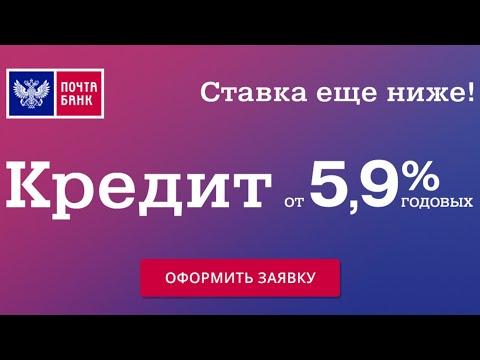 Почта банк. Потребительский кредит в Почтабанк. Взять кредит онлайн.