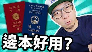 我個仔用咩護照?日本好D定香港好D?