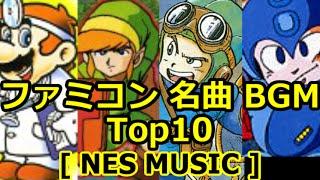 ファミコンBGM名曲ランキングTop10