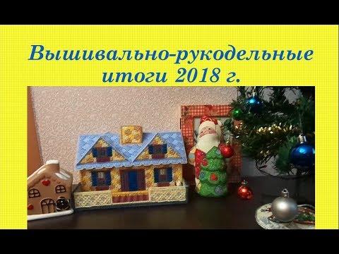 78.  Вышивально-рукодельные итоги 2018 г. Вышивка крестом и бисером