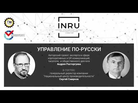Сергей Смирнов: конкурентоспособность определяется навыками